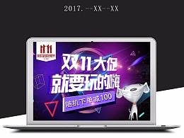 双十一banner 淘宝天猫双十一banner 京东双十一banner