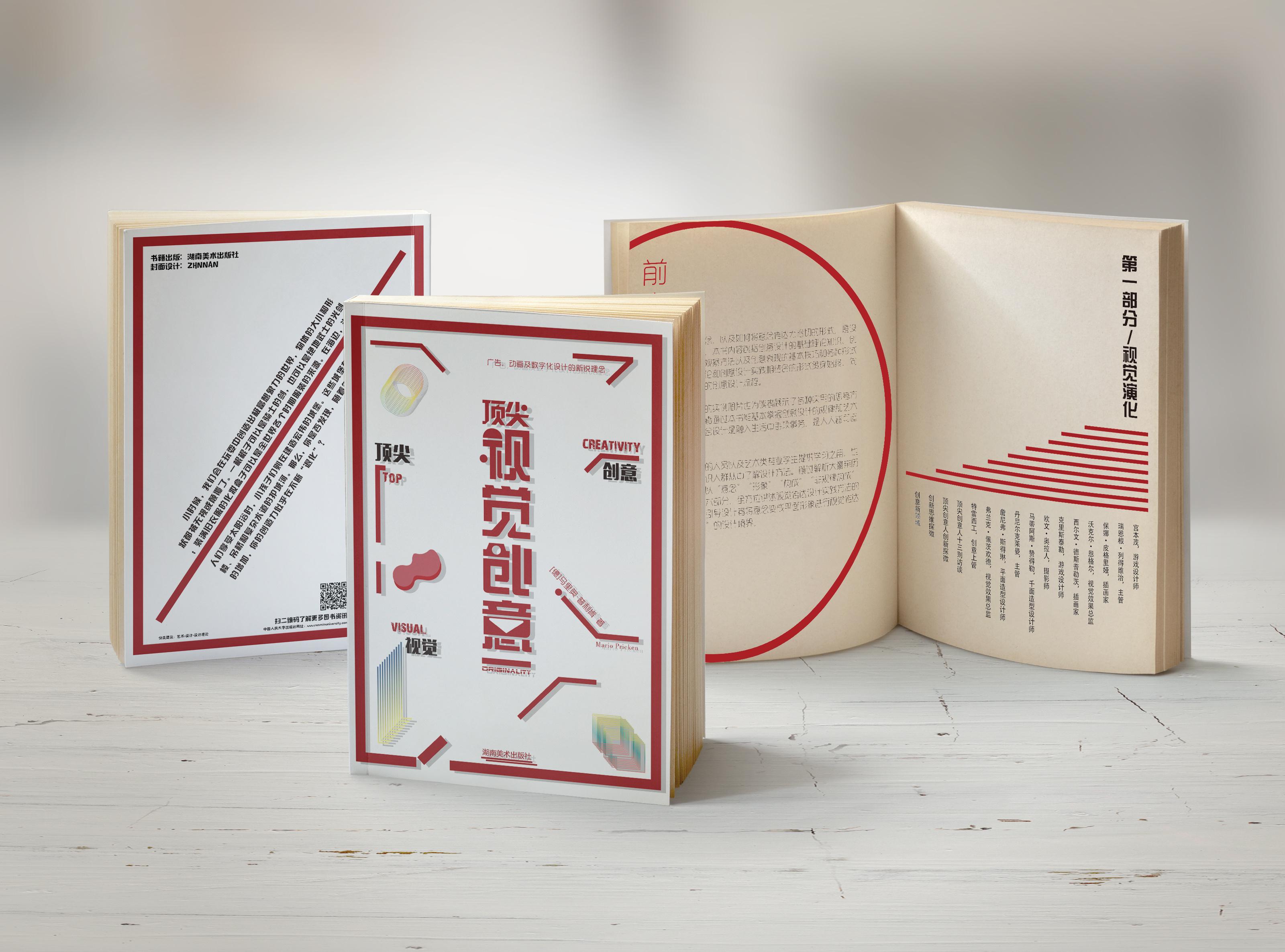 平面设计工艺创意书 图片合集图片