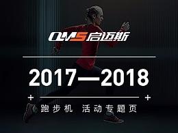 跑步机活动页面 年度作品集总结 专题页  品牌团 首页