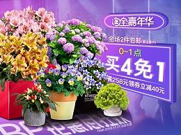 2018.11.11bp花卉活动页面首页模仿制作