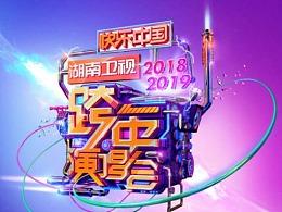 湖南卫视跨年演唱会视觉设计