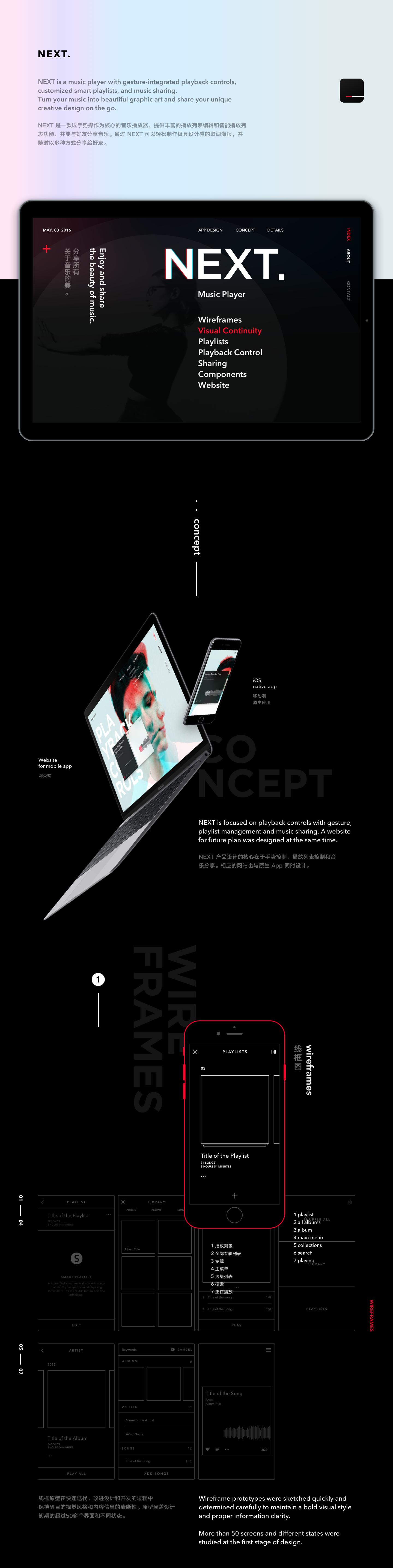 查看《NEXT Music Player - App Design》原图,原图尺寸:1440x5747