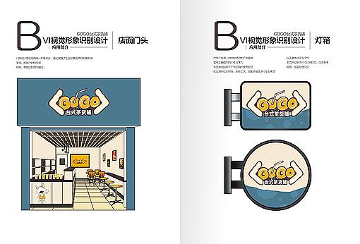洛阳vi设计洛阳奶茶店vi设计洛阳易辰品牌设计设计案例包装设计长宽图片