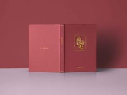 鹧鸪啼处书籍封面设计