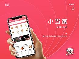 小当家APP设计-在线找厨师的美食社交软件