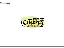 心有所素—轻食品牌logo