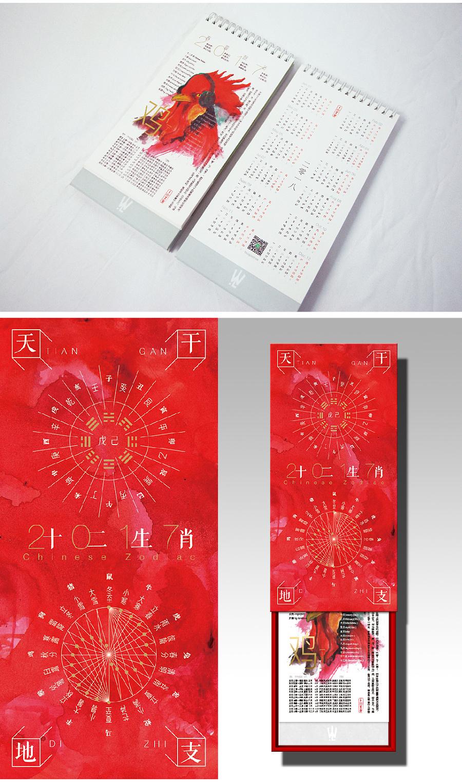 查看《天干地支十二生肖2017鸡年台历》原图,原图尺寸:960x1629