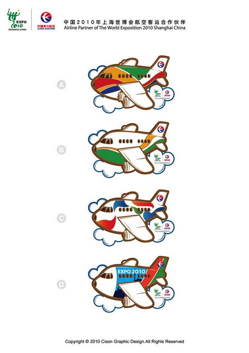 4款世博号飞机卡通形象!