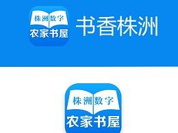 书香株洲appiconlogo启动页展示