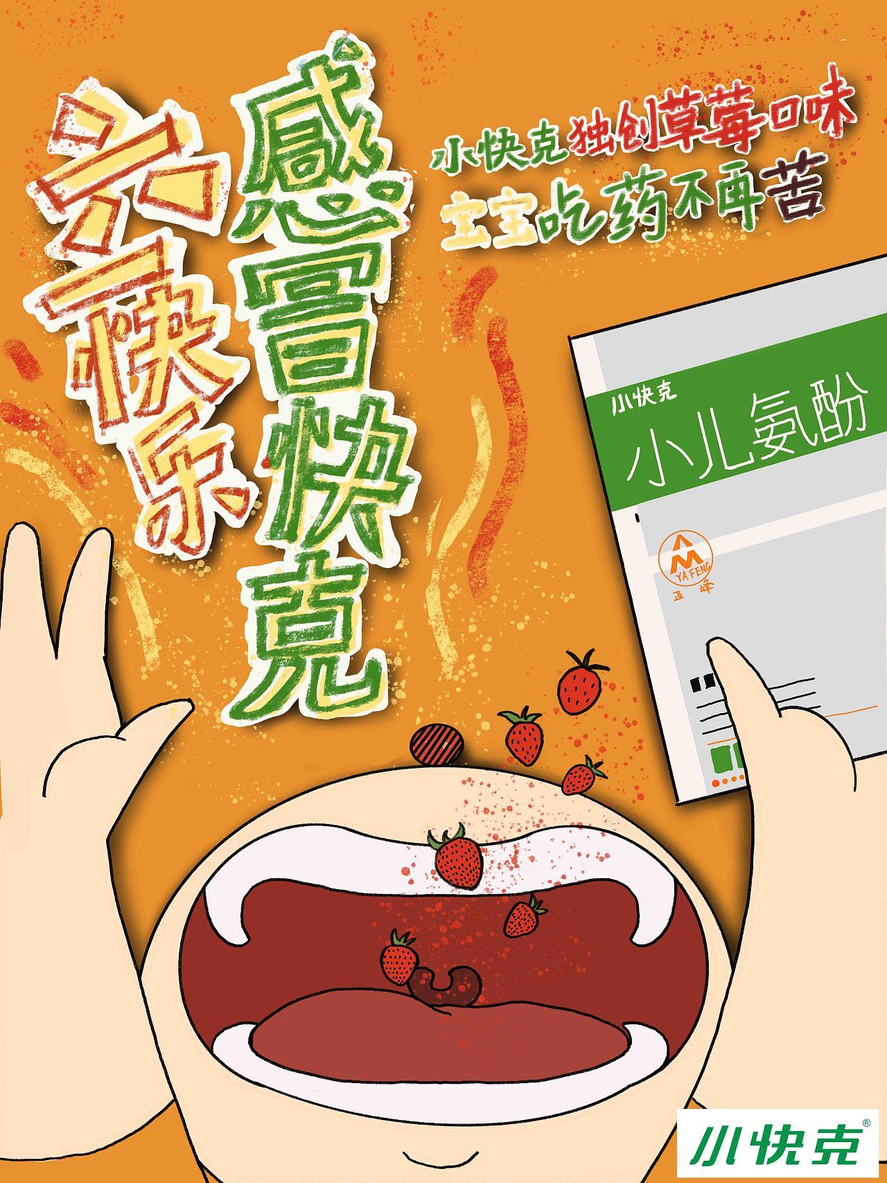 小快克_小快克节日主题海报 平面 海报 SunXuion - 原创作品 - 站酷 (ZCOOL)