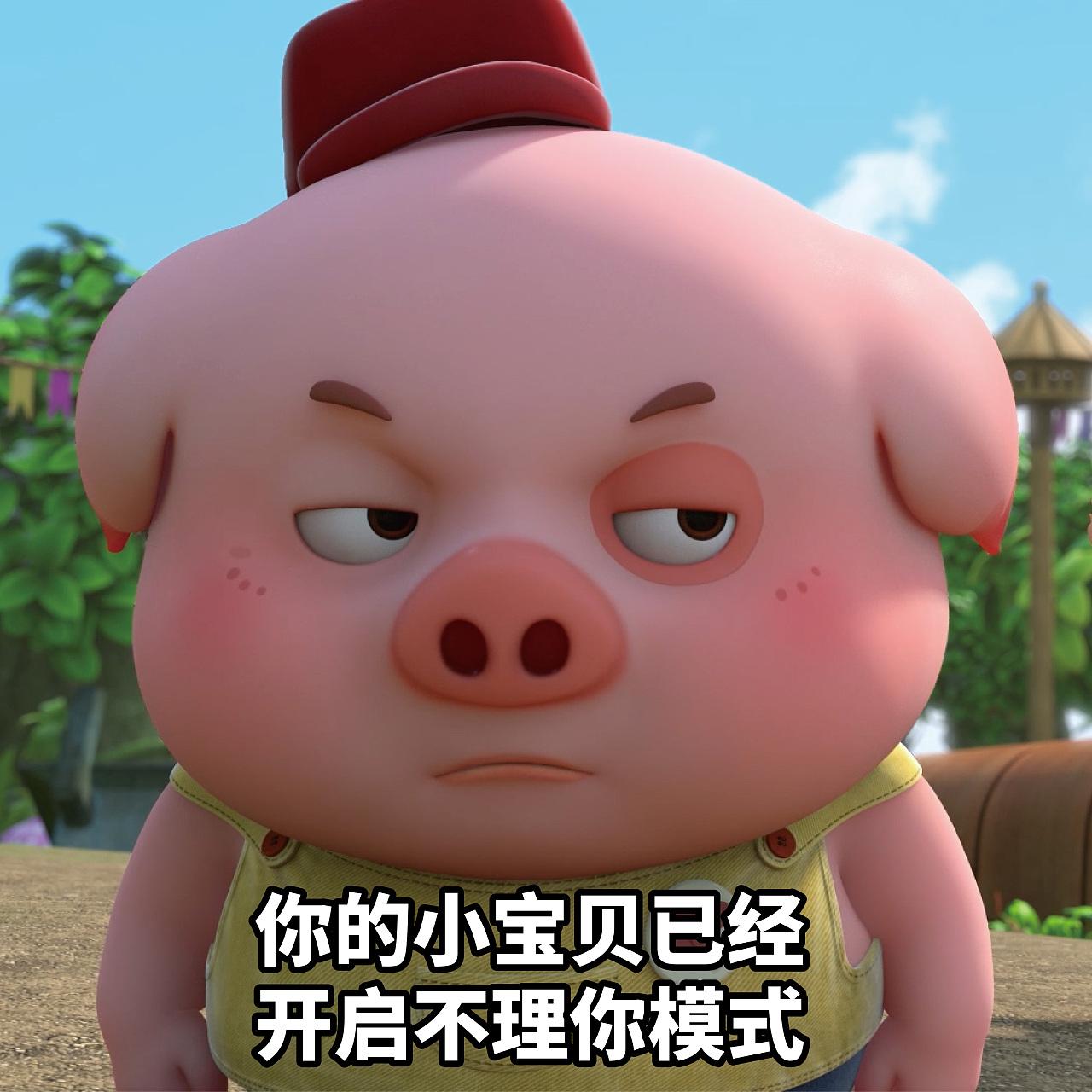 豆豆猪信息:你小表情已遵命你表情,请点赞获拒收宝贝包图片