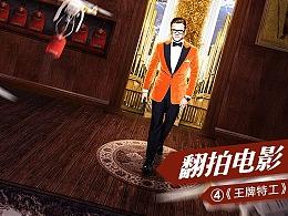 《王牌特工2:黄金圈》电影海报设计