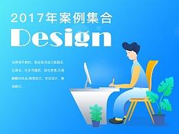 2017年UI设计案例集合