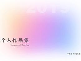 平面设计·电商网页作品集