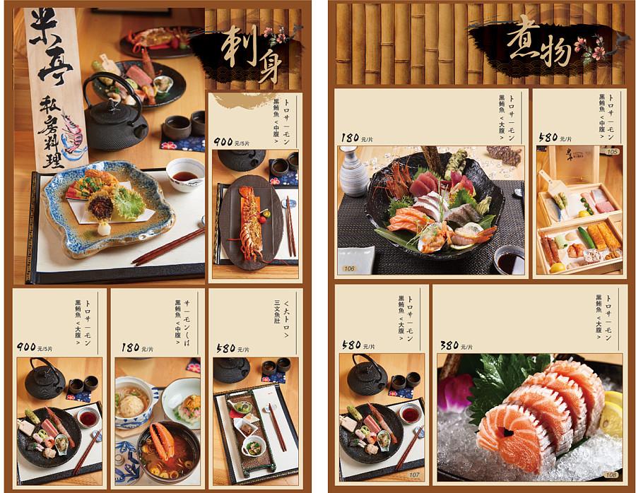 日式菜单|书装/画册|平面|kerenfanren - 原创设计