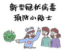 新型冠状病毒预防小贴士