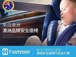 哈米罗罗· 0-12岁年龄段儿童安全座椅详情页设计