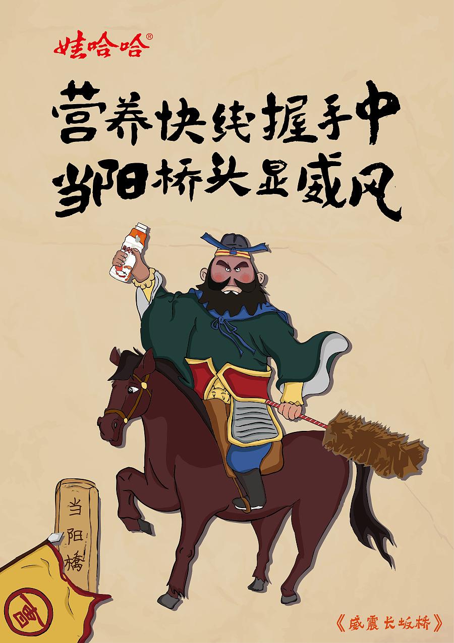 2015年第七届全国大学生广告大赛(大广赛)娃哈哈 营养快线 中国风创意图片