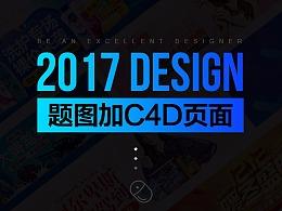 2017年设计作品总结