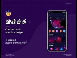 酷我音乐Redesign 【9.3.1】
