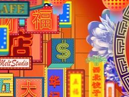 2016年春节支付宝《五福到》mv视觉设计