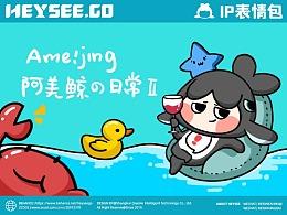 黑拾品牌IP设计微信表情包 阿美鲸的日常第二弹