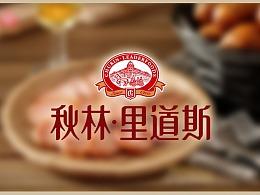 《秋林里道斯》哈尔滨雷鸣摄影 美食产品环境 商业摄影