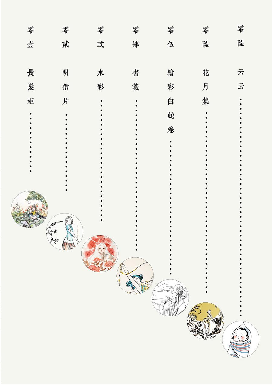 查看《【YY的运行轨迹】2016作品合集》原图,原图尺寸:1240x1754