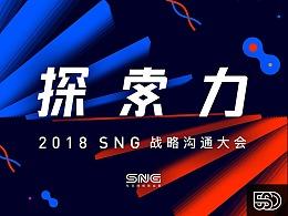 """腾讯 2018 SNG """"探索力""""战略大会视觉包装"""