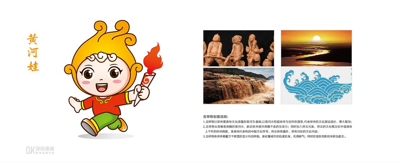 深圳康康品牌吉祥物-中国第11届民族运动会吉祥物设计图片