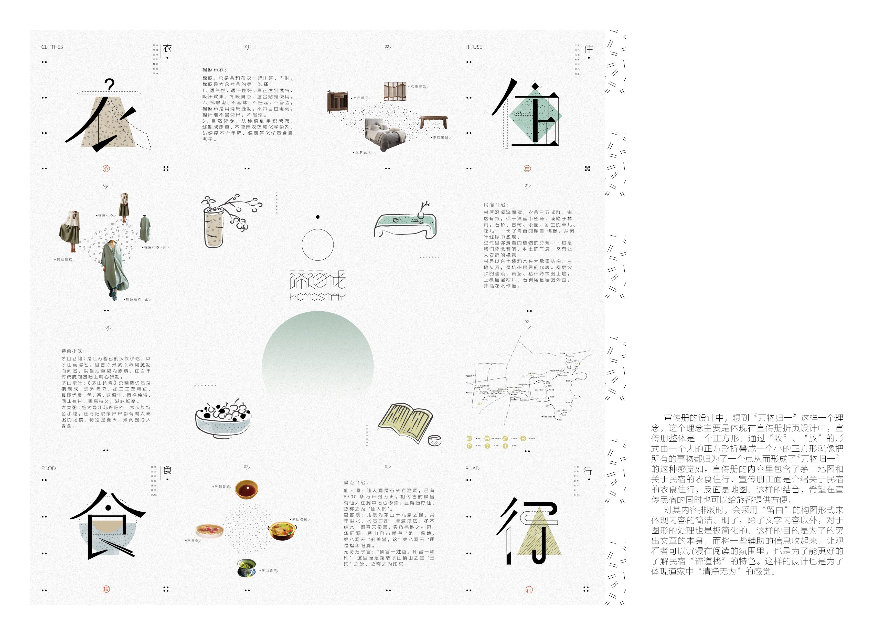 """民宿""""谛道栈""""品牌形象设计图片"""