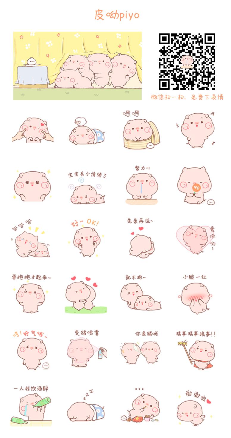 微信表情|高颜值皮呦piyo小网络第一窝|狐狸表表情跳包猪崽舞小图片