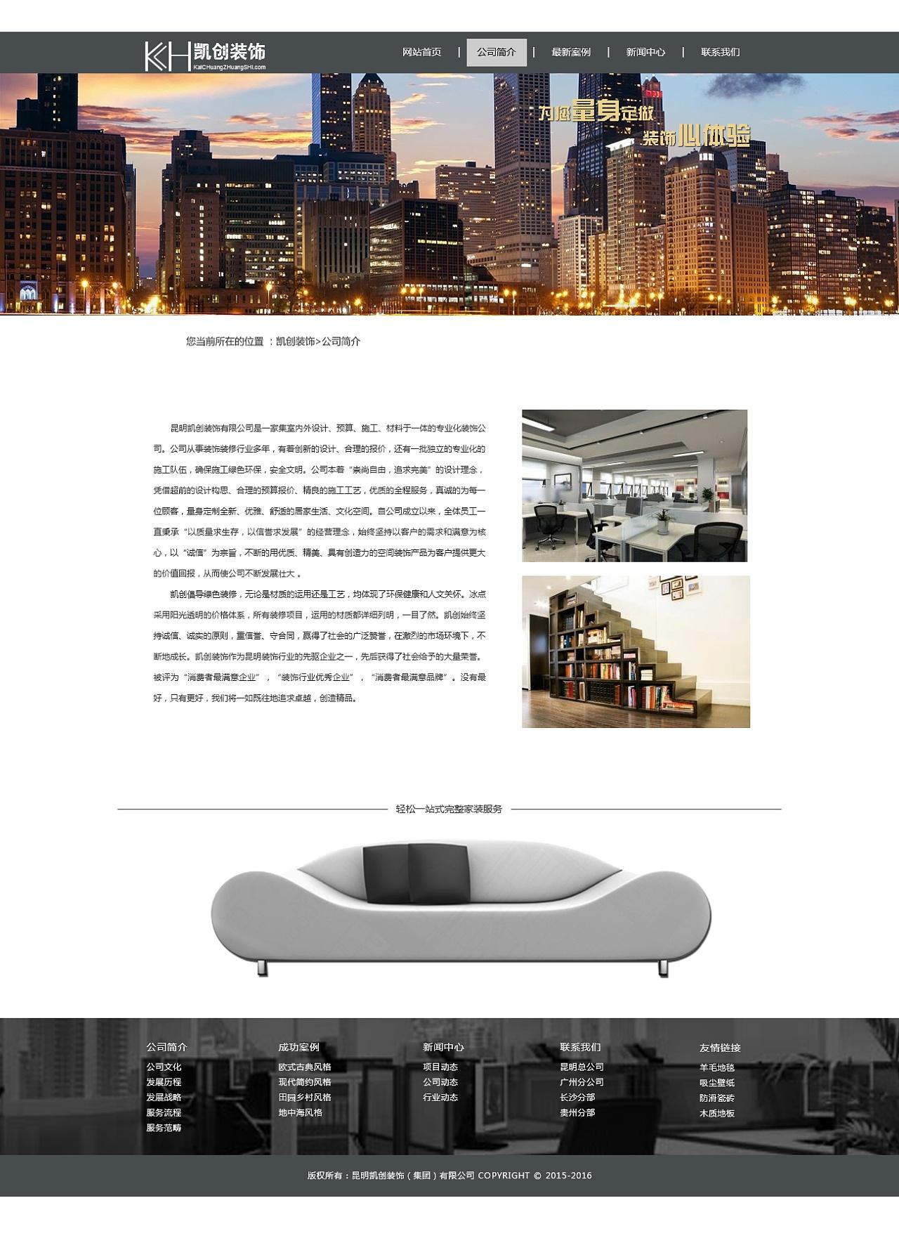简单大气的企业网站!     图片