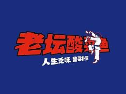 陈厨-老坛酸菜鱼