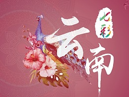 云南旅游画册