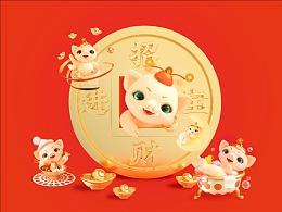 新年贺图合集&小香猪