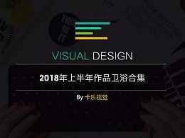 2018年卡乐视觉卫浴页面设计合集