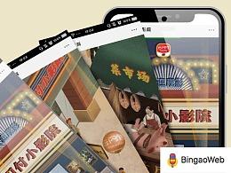 BingaoWeb项目赏析:银联-云闪付小影院