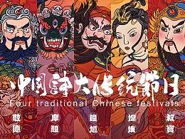 中国传统四大节日