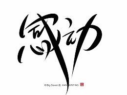 手写字(二)