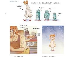 《编号0808》绘本短篇故事