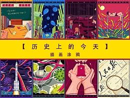 【历史上的今天】插画涂鸦