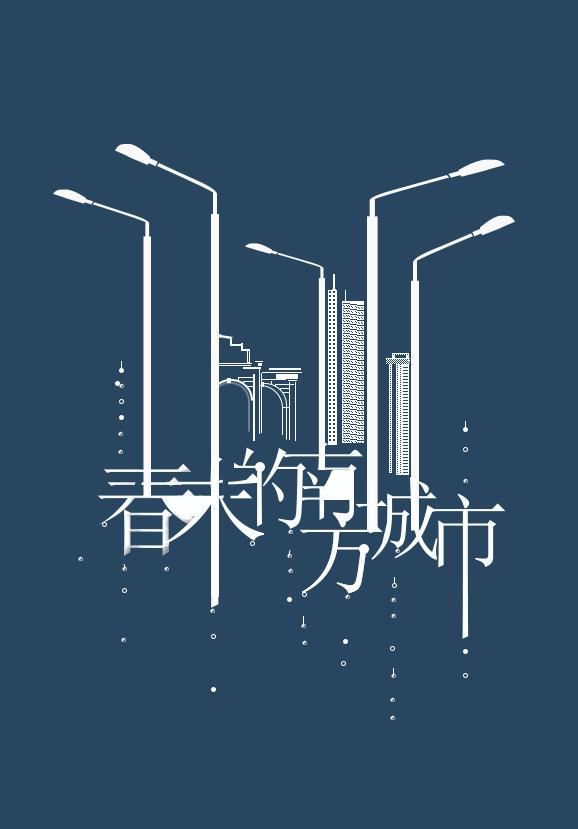 临摹的字体设计,也加入了自己的一点点创意.图片