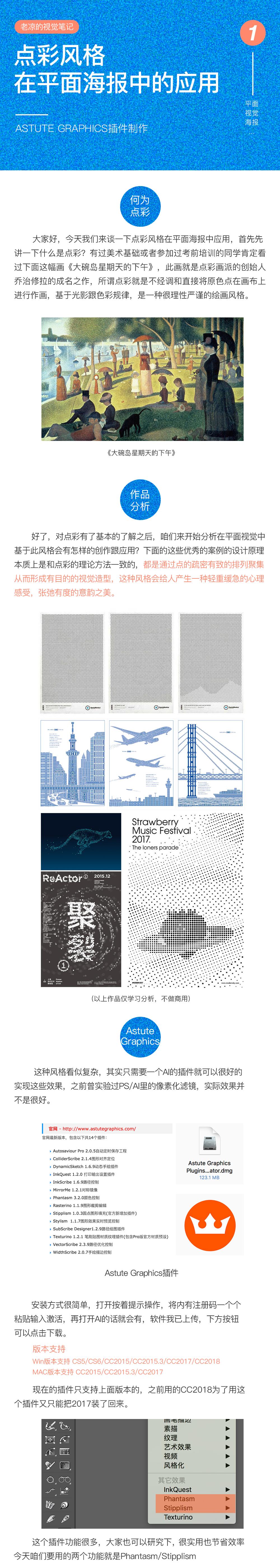 詳解點彩風格在平面海報中的應用,PS教程,思緣教程網