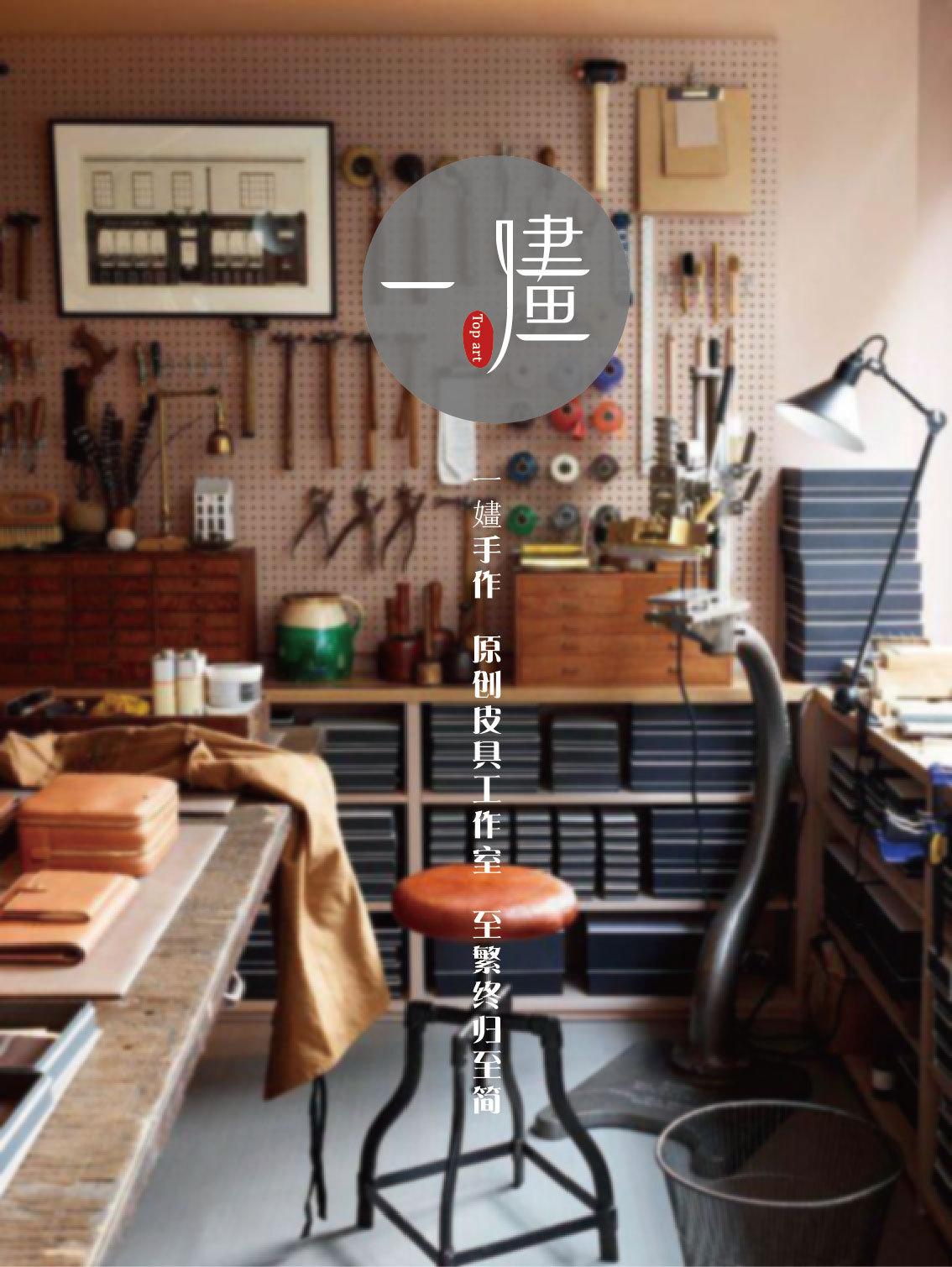 一嫿 手作原创皮具工作室logo设计
