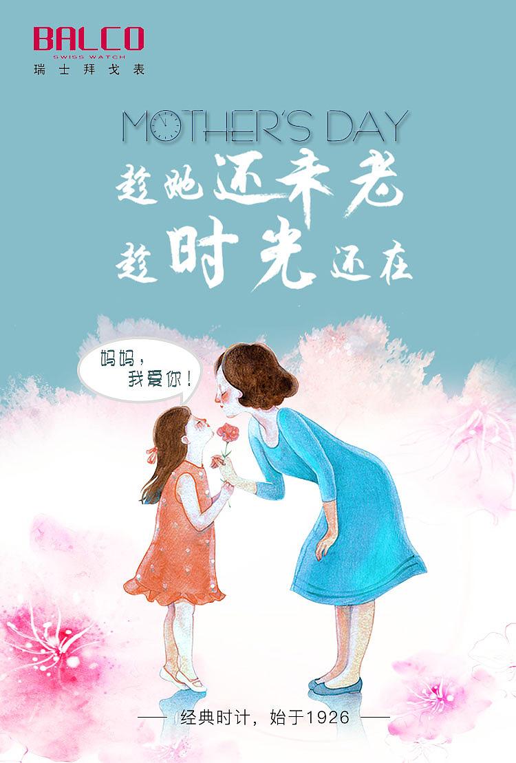 母亲节创意海报