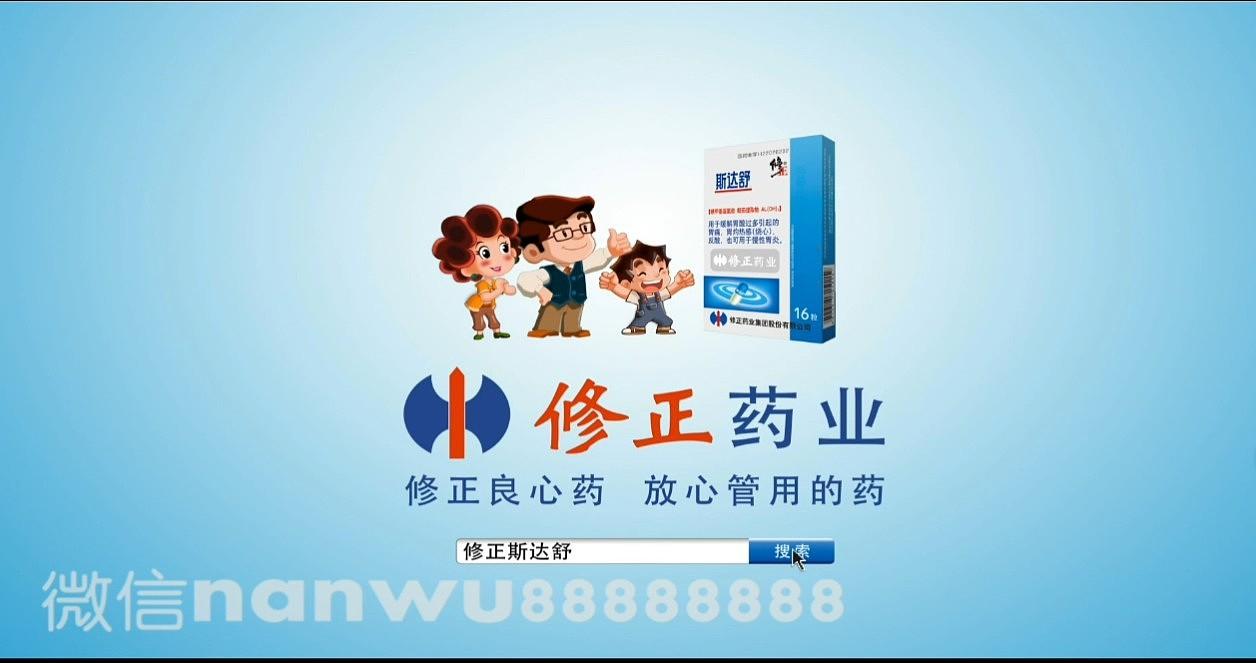 类型:动漫广告 动画广告  药品广告  制作软件:手绘
