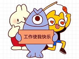 【乐活星球】工作使我快乐!