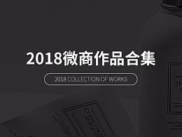 2018微商产品宣传海报