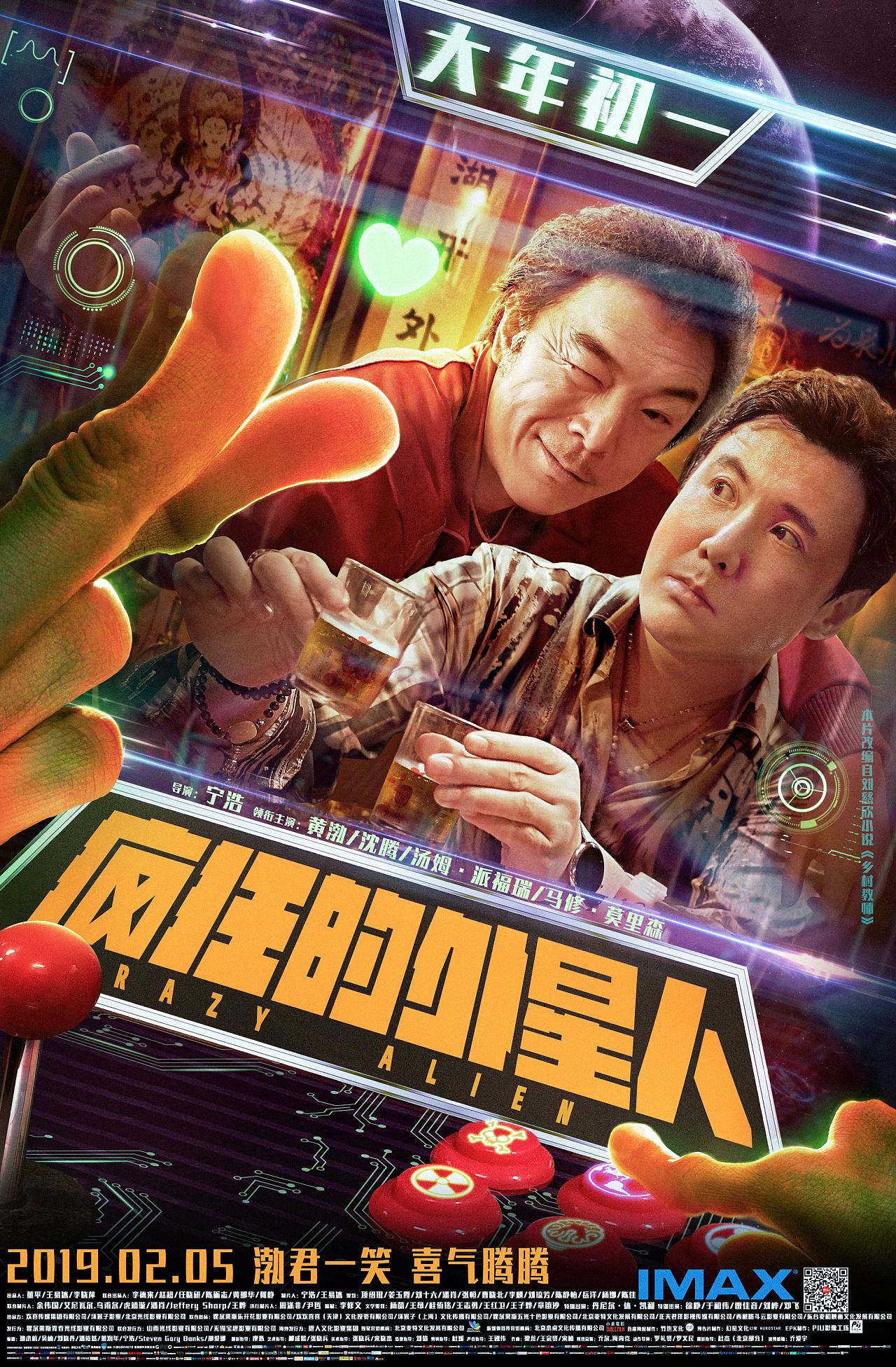 疯狂的外星人电影国语 黄渤外星人免费观看